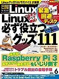 日経Linux(リナックス)2016年6月号 -