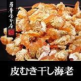 香川県産皮むき海老(干しえび) 100g 無添加・無着色