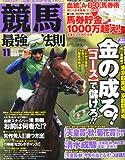 競馬最強の法則 2012年 11月号 [雑誌]