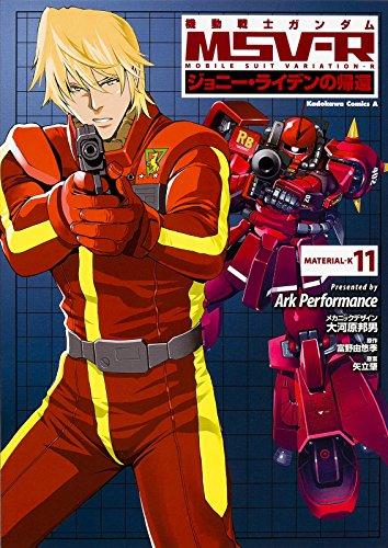 機動戦士ガンダムMSV‐Rジョニー・ライデンの帰還 (11) (カドカワコミックス・エース)