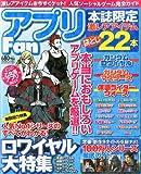 Appli Fan (アプリファン) 2012年 01月号 [雑誌]