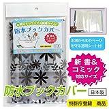 お風呂で読書! 新書 & コミック用 防水ブックカバー フラワー ブラック 日本製
