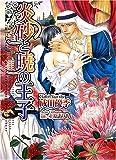 炎砂と暁の王子 (ショコラコミックス)