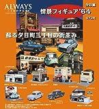 ALWAYS 三丁目の夕日'64 情景フィギュア'64 (1BOX)