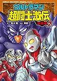ウルトラマン超闘士激伝 完全版 2 (少年チャンピオン・コミックスエクストラ)