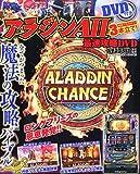 アラジンA・ 最速攻略DVD 2015年 04 月号 [雑誌]: パチスロ必勝本 増刊
