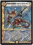 デュエルマスターズ ドラゴン・サーガ 共鳴の精霊龍 サザン・ルネッサンス(ベリーレア)/ 双剣オウギンガ(DMR15)/ シングルカード