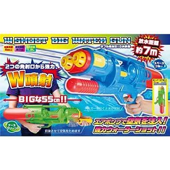 ツインノズルBIGウォーターガン ブルー 全長55cm BIGGUN-BL