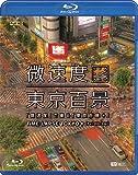 シンフォレストBlu-ray 「微速度」で撮る「東京百景」+ TIME-LAPSE TOKYO + Full HD/24p(Blu-ray Disc)