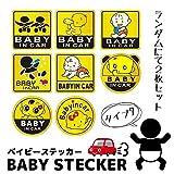 STARDUST ベイビーカーステッカー タイプ07 赤ちゃん 車 アクセサリー SD-BABYINCAR-3