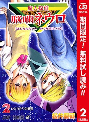 魔人探偵脳噛ネウロ カラー版【期間限定無料】 2 (ジャンプコミックスDIGITAL)