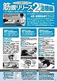筋膜リリース「治療編」~その理論から治療手順まで~