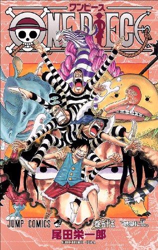 ONE PIECE 巻55 (ジャンプコミックス)