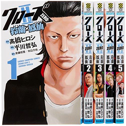 クローズZERO II 鈴蘭×鳳仙 コミック 1-5巻セット (少年チャンピオン・コミックス)
