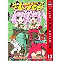 To LOVEる—とらぶる— カラー版 13 (ジャンプコミックスDIGITAL)