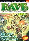 RAVE 闇の世界の幕開け!! レイヴの光がドリューに屈す!? (講談社プラチナコミックス)