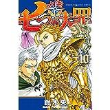 Amazon.co.jp: 七つの大罪(10) 電子書籍: 鈴木央: Kindleストア