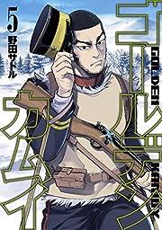 ゴールデンカムイ(5): ヤングジャンプコミックス
