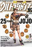 ウルトラジャンプ 2012年 10月号 [雑誌]