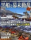 CG日本史(23)黒船と幕末動乱