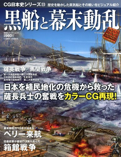 黒船と幕末動乱