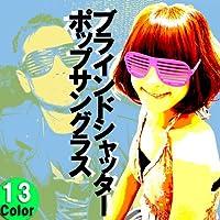 67-002 ブラインドシャッターポップサングラス/シャッターシェードタイプ13色