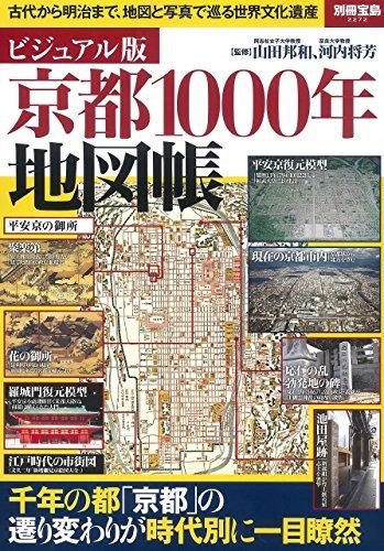 ビジュアル版 京都1000年地図帳 (別冊宝島 2272)