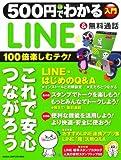500円でわかる LINE&無料通話 (Gakken Computer Mook)