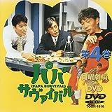 パパ・サバイバル・第4巻 [DVD]