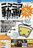 ニコニコ動画ファンブック 完全保存版!!!―超人気動画サイトの裏までわかる! (100%ムックシリーズ)
