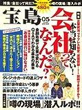 宝島 2009年 05月号 [雑誌]