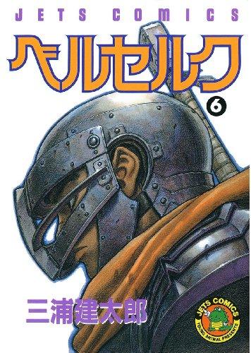 ベルセルク 6 (ジェッツコミックス)