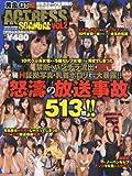 黄金のGT特別編集 ACTRESS SCANDAL (アクトレス スキャンダル) 2010年 08月号 [雑誌]