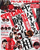 実話裏歴史SPECIAL vol.5 (Million mook)