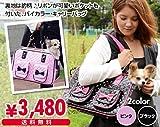 カラバリ2色 ピンク×ブラックの かわいい エナメル キャリーバッグ 小型犬用 ブラック×ピンク
