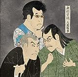 Ningen-Isu - Burai Houjou [Japan CD] TKCA-74085 by Ningen-Isu