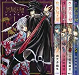 異域之鬼 コミック 1-5巻セット (ARIA)
