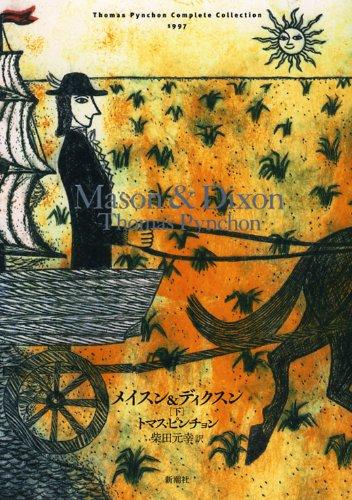 トマス・ピンチョン全小説 メイスンディクスン(下) (Thomas Pynchon Complete Collection)