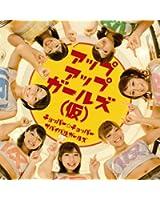 チョッパー☆チョッパー/サバイバルガールズ