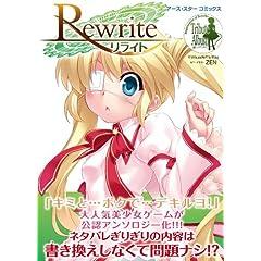 �A�[�X�E�X�^�[ �R�~�b�N�X�@Rewrite (�A�[�X�E�X�^�[�R�~�b�N�X)