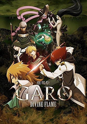 牙狼<GARO>―DIVINE FLAME- Blu-ray初回版[Blu-ray/ブルーレイ]