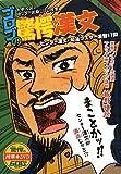 ゴロゴの驚愕漢文 (「驚愕」シリーズ 大学入試センター試験DVD授業)