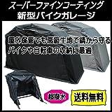 新商品2色選択】スーパーファインコーティング済 DUTY JAPAN 開閉式バイクガレージ/バイクシェルター