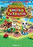 どうぶつの森amiiboフェスティバル: 任天堂公式ガイドブック (ワンダーライフスペシャル)