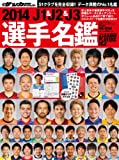 J1&J2&J3選手名鑑 2014 (NSK MOOK)