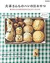 大本さんちのハレの日おやつ ~第3代レシピの女王のかんたんスイーツレシピ (e-MOOK)