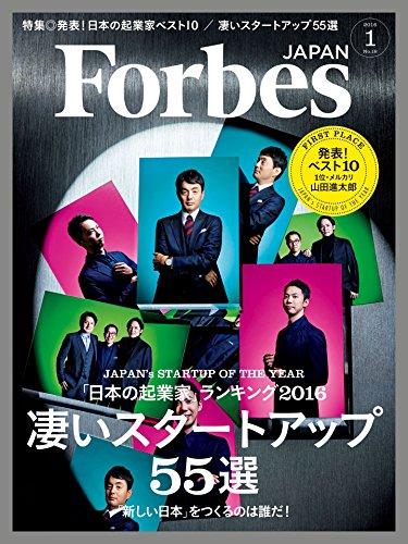 ForbesJapan (フォーブスジャパン) 2016年 01月号 [雑誌]