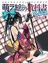 萌え絵の教科書 応用編 (三才ムック vol.528)