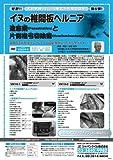 松田教授のよくわかる獣医外科基礎講座「イヌの椎間板ヘルニア」 造窓術と片側椎弓切除術[DVD番号 vm19]