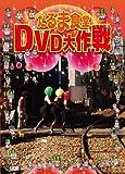 だるま食堂DVD大作戦